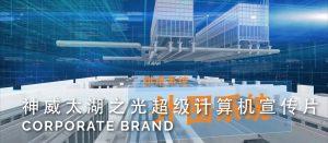 神威 – 太湖之光超级计算机宣传片